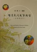 台灣民間故事類型