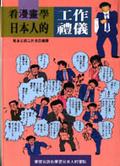 看漫畫學日本人的工作禮儀:日式工作管理的精髓