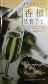 香檳品賞手冊