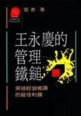 王永慶的管理鐵鎚:突破經營瓶頸的最佳利器