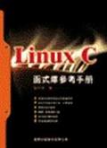 Linux C函式庫參考手冊