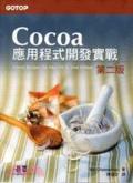 Cocoa應用程式開發實戰