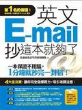英文E-mail抄這本就夠了