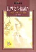 世界文學精選IV:阿拉伯.印度.日本.中國