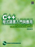 C++程式語言入門與應用