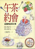 午茶約會:浪漫的紅茶之旅