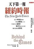 天下第一報:紐約時報