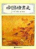 中國繪畫史