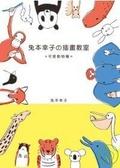 兔本幸子の插畫教室:可愛動物篇