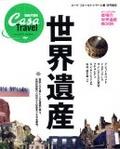 CasaBRUTUS Trave 1 世界遺産