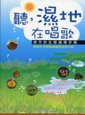 聽-濕地在唱歌:城市的生態復育手冊:高雄市生態廊道復育成果分享