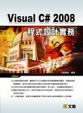 Visual C# 2008程式設計實務