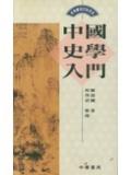 中國史學入門