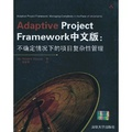 Adaptive Project Framework中文版