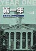 第一年:哈佛MBA求學生活實錄