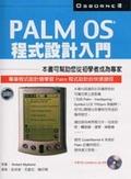 PALM OS程式設計入門