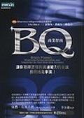 BQ商業智商:讓你發揮認知與溝通能力的極致-獲得成功事業!