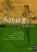 成功經營的管理策略:活用中國古代管理謀略