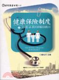 健康保險制度:日丶德丶法丶荷的經驗與啟示