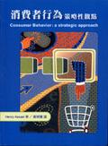 消費者行為:策略性觀點