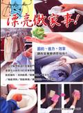 漂亮做家事!:節約丶省力丶效率讓做家事變得更愉快!!