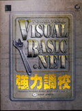 Visual Basic.NET強力調教
