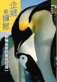 企鵝的擁抱:動物爸爸的育兒行為