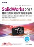 Solidworks 2012基礎設計與範例實務應用表現:機械設計/工業設計/產品設計/造型設計/零件設計&電腦繪圖的絕佳啓蒙書!