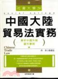 中國大陸貿易法實務:兼析中國外貿運作實務