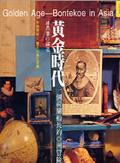 黃金時代:一個荷蘭船長的亞洲冒險:bontekoe in Asia