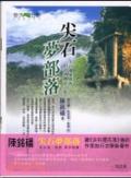 尖石夢部落:尖石鄉泰雅族的部落傳奇之旅