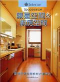 Space居家空間:陽臺空間&廚房空間