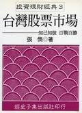 台灣股票市場:知己知彼百戰百勝