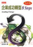 企業成功轉型8 Steps