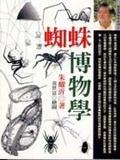 蜘蛛博物學