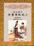 中國古典小說配圖畫典
