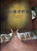 100隻壞野狼 封面
