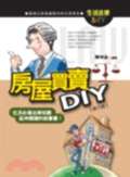房屋買賣DIY