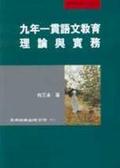 九年一貫語文教育理論與實務