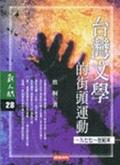 台灣文學的街頭運動(一九七七--世紀末)