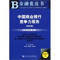 中國商業銀行競爭力報告.2008=Annual report on the cometitiveness of China