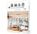 收納全書:整理+收納+維持-學會最完整的日式細節居家整理術