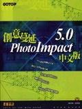 創意蔓延PhotoImpact 5.0中文版