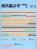 現代統計學:習題解答