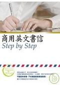 商用英文書信Step by Step