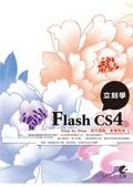 立刻學Flash CS4