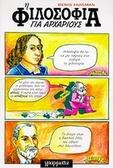 Η φιλοσοφία για αρχάριους