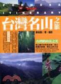 台灣名山之旅