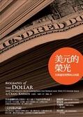 美元的榮光:全球通用貨幣何去何從