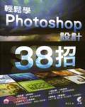 輕鬆學Photoshop設計38招
